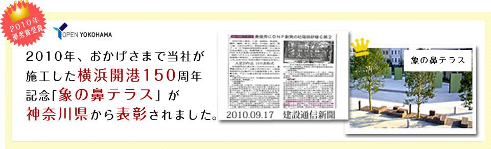 2010年、おかげさまで当社が施工した横浜開港150周年記念「象の鼻テラス」が神奈川県から表彰されました。